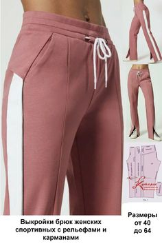 Sporty Outfits, Sporty Style, Cool Outfits, Fashion Outfits, Sewing Clothes, Diy Clothes, Make Your Own Clothes, Jumpsuit Pattern, Pants Pattern