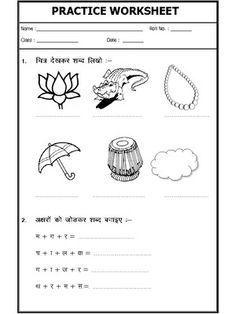 Worksheets of Hindi Practice sheet-Hindi-Language Printable English Worksheets, Lkg Worksheets, Nouns Worksheet, Hindi Worksheets, English Worksheets For Kids, Free Printable, Worksheet For Class 2, Math Addition Worksheets, 3rd Grade Math Worksheets