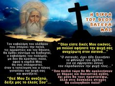 Orthodox Christianity, Christian Faith, Believe, Religion, Quotes, Movie Posters, Qoutes, Film Poster, Popcorn Posters