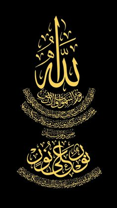 Ayat al-Nur 35 (Black, Gold Text, Version Calligraphy Calligraphy Drawing, Arabic Calligraphy Art, Arabic Art, Beautiful Calligraphy, Calligraphy Alphabet, Allah Wallpaper, Islamic Wallpaper, Wallpaper Quotes, Coran Islam