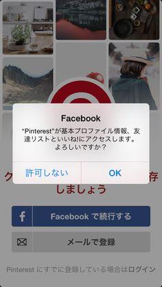 FBによる登録許可