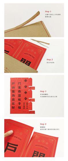 博客來-《PAPERWORK紙本作業》撕撕如意 春聯紅包套組 Ci Design, Book Design, Red Packet, New Year Designs, Certificate Design, Chinese Design, Envelope Design, Food Packaging Design, Graphic Design Branding