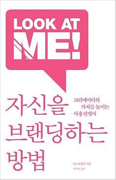 2014.04  - 자신을 브랜딩하는 방법 I Love Books, North Face Logo, Book Design, Sentences, Editorial, My Love, Cover, Frases