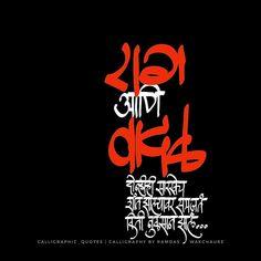 Karma Quotes, True Quotes, Superb Quotes, Calligraphy Quotes, Marathi Calligraphy, Bliss Quotes, Happy Diwali Images, Marathi Quotes, Artist Quotes