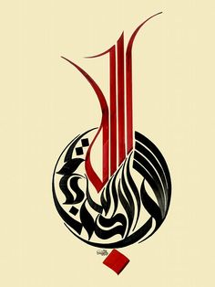 بسم الله in the name of god How To Write Calligraphy, Arabic Calligraphy Art, Arabic Art, Stylo Art, Chinese Prints, Paint Font, Typography, Diy Clock, Mandala