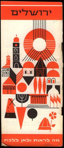 Jerusalem tourist guide - designer + date unknown