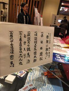 (10) #今日の演目 - Twitter検索by@syun_kin  2月27日
