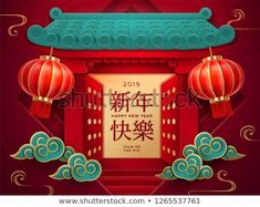 Entry with lanterns and chinese characters for happy 2019 new year. Gate with doors for year of pig or spring festival. Temple entrance for CNY holiday card design. Asia or china celebration theme , Chinese New Year Card, Chinese Holidays, Chinese Background, Chinese Crafts, Graphic Wallpaper, Chinese Design, Year Of The Pig, Spring Festival, Game Design
