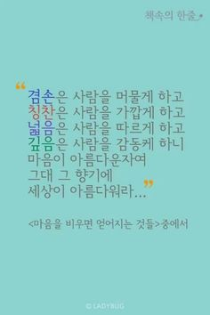 진심은 진심을 안다.. Wise Quotes, Famous Quotes, Words Quotes, Sayings, Calligraphy Text, Korean Quotes, Korean Language, Book Lovers, Cool Words