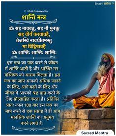 The mantra from an ancient taittiriya upanishad (Brahma vidya) an ancient hindu scripture. Each word of this mantra contains so much meaning that can drive out an ignorance of the life. This mantra firms a relation between guru and his student by blessings of ॐ.  #Om #Sahana #Vavatu #ShantiMantra #Shanti #PeaceMantra #PanchaShanti #HinduPrayer #Upanishads #Peace #spiritual #chant #chanting #VedicMantra #Yoga #goodluckMantra #Peace #Blessings #mantraforsuccess #BhaktiSarovar #Spiritual… Sanskrit Quotes, Sanskrit Mantra, Gita Quotes, Vedic Mantras, Hindu Mantras, Krishna Mantra, Krishna Quotes, Chakra Meditation, Kundalini Yoga