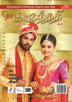 Arunthathee Magazine 07