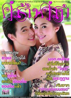 40 Best Thailand drama images in 2016 | Thailand, Drama, Actor
