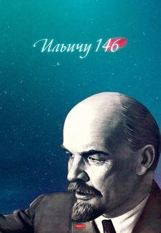 146 years of Lenin