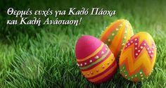 Paralia News- (Breaking News): Καλή Ανάσταση Orthodox Easter, Facebook Cover Images, Greek Easter, Christ Is Risen, Cute Cartoon, Happy Easter, Easter Eggs, Make It Simple, Birthdays
