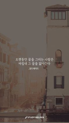 Wise Quotes, Famous Quotes, Daily Quotes, Motivational Quotes, Inspirational Quotes, Korean Language Learning, Korean Quotes, Cool Words, Life Lessons