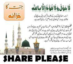 Hadees mubarak Hadith Quotes, Urdu Quotes, Islamic Quotes, Hadees Mubarak, Islam Religion, Alhamdulillah, Way Of Life, Muhammad, Quran