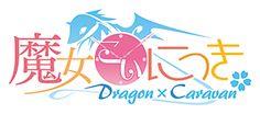 PS Vita「魔女こいにっき Dragon×Caravan」公式サイト | 加賀クリエイト株式会社