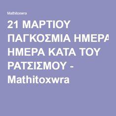 21 ΜΑΡΤΙΟΥ ΠΑΓΚΟΣΜΙΑ ΗΜΕΡΑ ΚΑΤΑ ΤΟΥ ΡΑΤΣΙΣΜΟΥ - Mathitoxwra