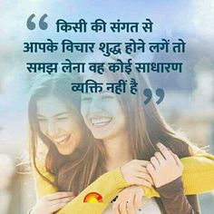 So right Chankya Quotes Hindi, Desi Quotes, Quotations, Indian Quotes, Motivational Thoughts, Inspirational, Growth Quotes, Zindagi Quotes, Affirmation Quotes