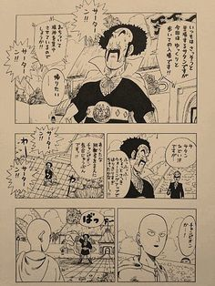 Dragon Ball Z & One-Punch Man Crossover page 29 #Wolfthekid