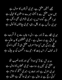 urdu poetry romantic / urdu poetry romantic ` urdu poetry ` urdu poetry deep ` urdu poetry romantic deep ` urdu poetry ghalib ` urdu poetry romantic romans ` urdu poetry romantic in english ` urdu poetry romantic funny Poetry Famous, Iqbal Poetry, Best Urdu Poetry Images, Punjabi Poetry, Love Poetry Urdu, Soul Poetry, Poetry Feelings, My Poetry, Poetry Quotes