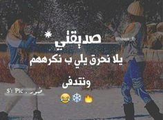 Arabic Funny, Funny Arabic Quotes, Love You Best Friend, My Friend, Best Frind, Girly Drawings, Me As A Girlfriend, Bff, My Photos