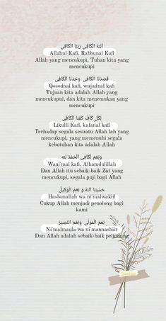 Pray Quotes, Believe Quotes, Hadith Quotes, Quran Quotes Love, Quran Quotes Inspirational, Islamic Love Quotes, Muslim Quotes, Words Quotes, Motivational Quotes