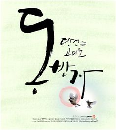 회원작품 14 페이지 > 토마토맥 Typography, Lettering, Drawing Practice, Idioms, Caligraphy, Poems, Clip Art, Writing, Sayings