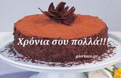 giortazo.gr: Πείτε Χρόνια πολλά με τούρτες και λουλούδια...giortazo.gr