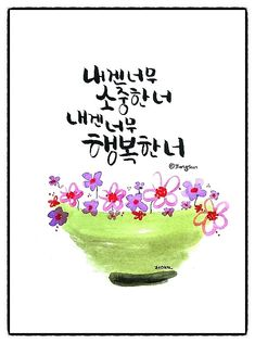 Korean Text, Diy Embroidery Patterns, Calligraphy Art, Painting For Kids, Diy And Crafts, Design, Watercolor Painting, Kids Coloring