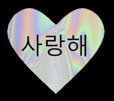 Korean Language, Sign Language, Cool Stuff, Drama, Life, Signs, Korean Words, Lock Screen Backgrounds, Languages
