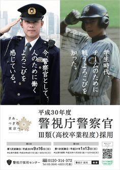 採用パンフレット・ポスター   採用情報   平成30年度警視庁採用サイト