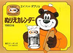 A&W沖縄アーカイブスVOL.11 1986年にマクドナルドは、サマーセールから沖縄で1ドルキャンペーンを開始しました。通常価格370円のビッグマックを1ドルマックとするまさに価格破壊のキャンペーンでした。 さらに'86年10月から220円引きで「ビッグマック・バリューセット」を発売しました。 これに対抗し、ロッテリアはお肉30%増量キャンペーンを開始しました。競争はさらに激化し、ファーストキッチン(サントリー系列)は'87年3月に撤退、モスバーガーはフランチャイズの2店舗を直営に切り替えました。 このような環境下、A&W沖縄もこの厳しい競争に巻き込まれ'87年から'89年の3年間で6店(FC5店/直営1店)を閉店せざるを得ませんでした。 それでもA&W沖縄はこれに負けず独自のアメリカンスタイル、カーホップサービス等を貫き通し、既存店舗の活性化をはかったのです。 このような時代をA&W沖縄はしっかり乗り越えてきたのです。 40代〜60代の方、この頃の事、覚えてらっしゃいませんか?! 次回のA&W沖縄アーカイブスも、お楽しみに!