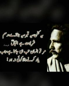 Kya khob kha h iqbaal ne. Nice Poetry, Poetry Pic, Beautiful Poetry, Poetry Books, Poetry Quotes, Love Quotes In Urdu, Quran Quotes Love, Inspirational Quotes Pictures, Mine Quotes
