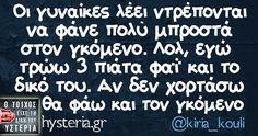 """12.8 χιλ. """"Μου αρέσει!"""", 392 σχόλια - Ο Τοίχος της Υστερίας (@hysteria_gr) στο Instagram Greek Memes, Funny Greek, Greek Quotes, Funny Facts, Funny Quotes, Wise Words, Lol, Random, Humor"""