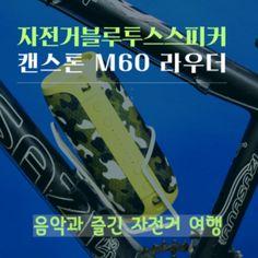 자전거 블루투스 스피커가 휴대용 확성기 기능까지 http://i.wik.im/305900