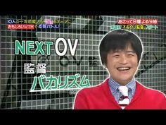 オモクリ監督 2014年11月16日 - YouTube