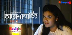 Aynabaji (2016) Bangla Movie Mp3 Songs Album Download