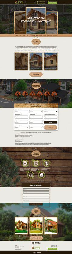 Ознакомьтесь с моим проектом @Behance: «Landing Page. Строительство домов из бруса» https://www.behance.net/gallery/55284079/Landing-Page-stroitelstvo-domov-iz-brusa