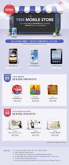 [MobileStore] 리뉴얼 DM (이동일)