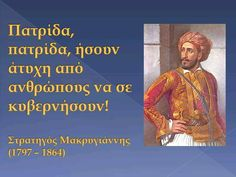Greek History, Greeks, Ancient Greece, Like You, Revolution, Sayings, Couple Photos, Words, Quotes