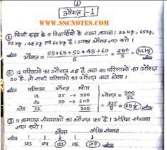 Pdf File Of Mathematics Tricks
