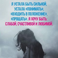 Russian Quotes, Different Quotes, Love Poems, Motivation, Good Thoughts, True Words, Favorite Quotes, Positive Quotes, Humor