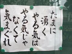 (甦)偽ミカワ人の諸々 Wise Quotes, Book Quotes, Words Quotes, Inspirational Quotes, Japanese Funny, Japanese Words, Logo Word, Word Board, Special Words