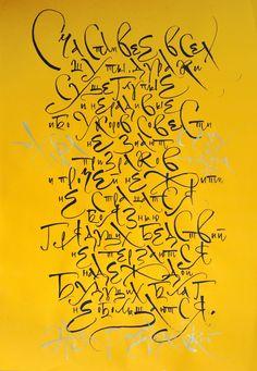 Юлия Баранова | Рейсфедер, бумага | Кириллическая скоропись | 2015 Работы учеников школы каллиграфии Евгения Добровинского