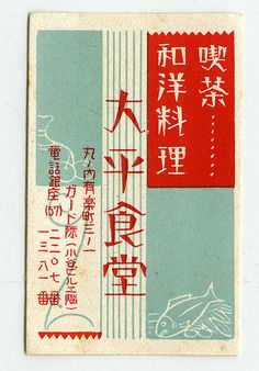 Vintage Graphic Design Vintage Japanese matchbox label, - For a cafe in Tokyo. Japanese Typography, Japanese Poster Design, Matchbox Art, Illustration Design, Japanese Graphic Design, Japanese Design, Matchbook Art, Vintage Posters, Typography Poster