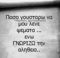 Greek Quotes, More Than Words, Qoutes, Coding, Magic, Smile, Funny, Quotations, Quotes