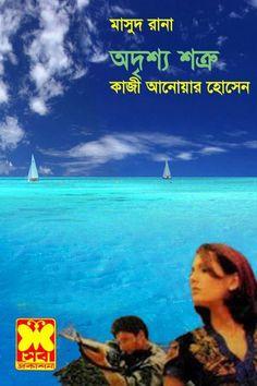 Odrisso Shatru   Masud Rana Series   Book Number 31   Sheba Prokashoni   Bangla Pdf   অদৃশ্য শত্রু   মাসুদ রানা সিরিজ   বই নং ৩১   সেবা প্রকাশনী   বাংলা পিডিএফ। কাজী আনোয়ার হোসেন