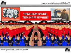 ЕжоFF Band - Человек из телевизора Воспитательный        критиновизор - ТВ