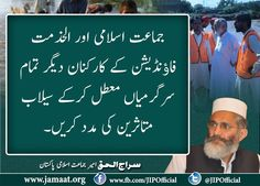 جماعت اسلامی، الخدمت فاﺅنڈیشن کےکارکنان دیگرتمام سرگرمیاں معطل کرکےسیلاب متاثرین کی مدد کریں۔سراج الحق #JIP #Pakistan pic.twitter.com/3M00mw7nPH
